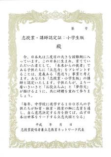認定証:小学生版20120111153730_001.jpg
